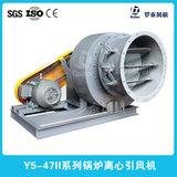 Y5-47II系列锅炉离心引风机