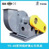 Y5-48系列锅炉离心引风机