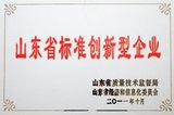 山东省标准创新型企业
